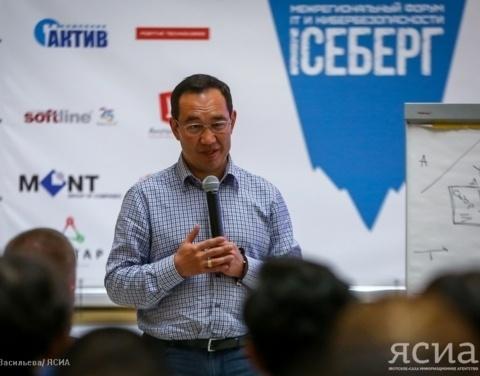 СВФУ и IT-компании Якутии займутся вопросами кибербезопасности