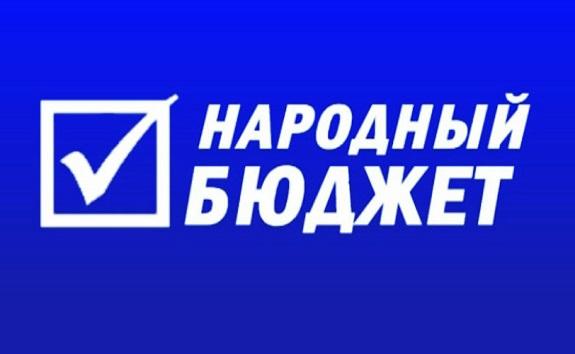 Сбор заявок на «Народный бюджет» – до 1 ноября