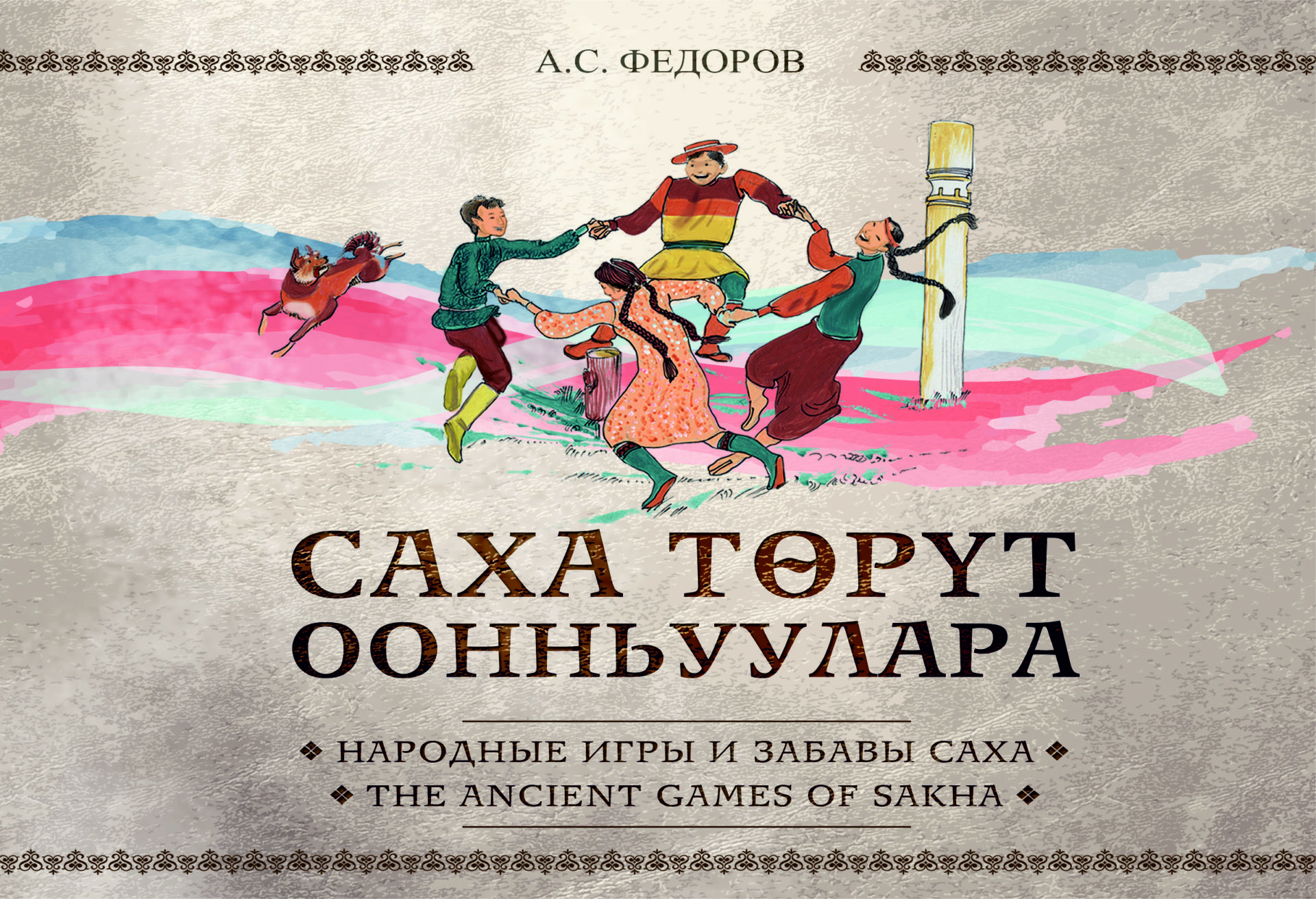 Новые победы «Бичик» в фестивале национальной книги «Читающий мир»