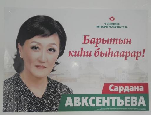 Мэром города Якутска стала Сардана АВКСЕНТЬЕВА