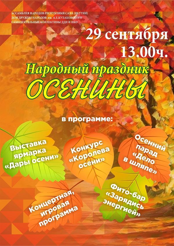 Осенины – праздник встречи осени