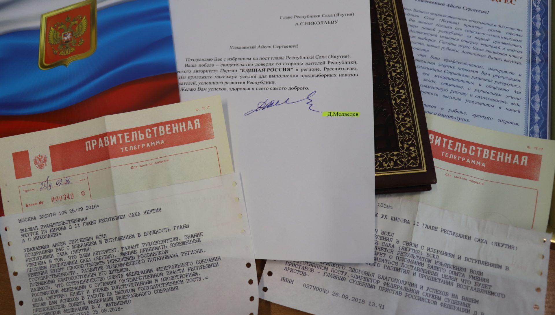 Айсена Николаева поздравляют со вступлением в должность Главы Республики Саха (Якутия)