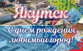 Окружная администрация города Якутска поздравляет с Днем города