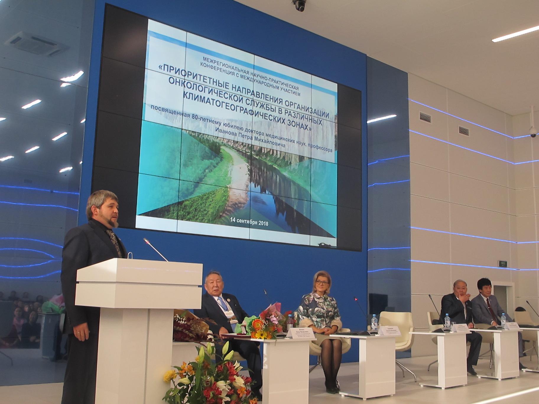 Конференция онкологов с международным участием, прошла в Якутске