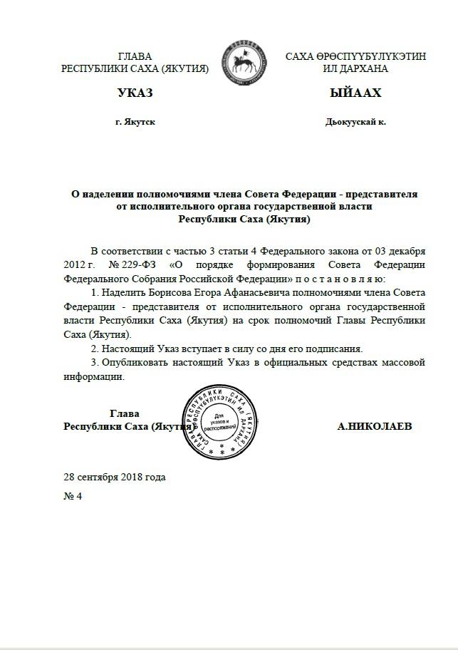 Егор Борисов отправляется в СФ