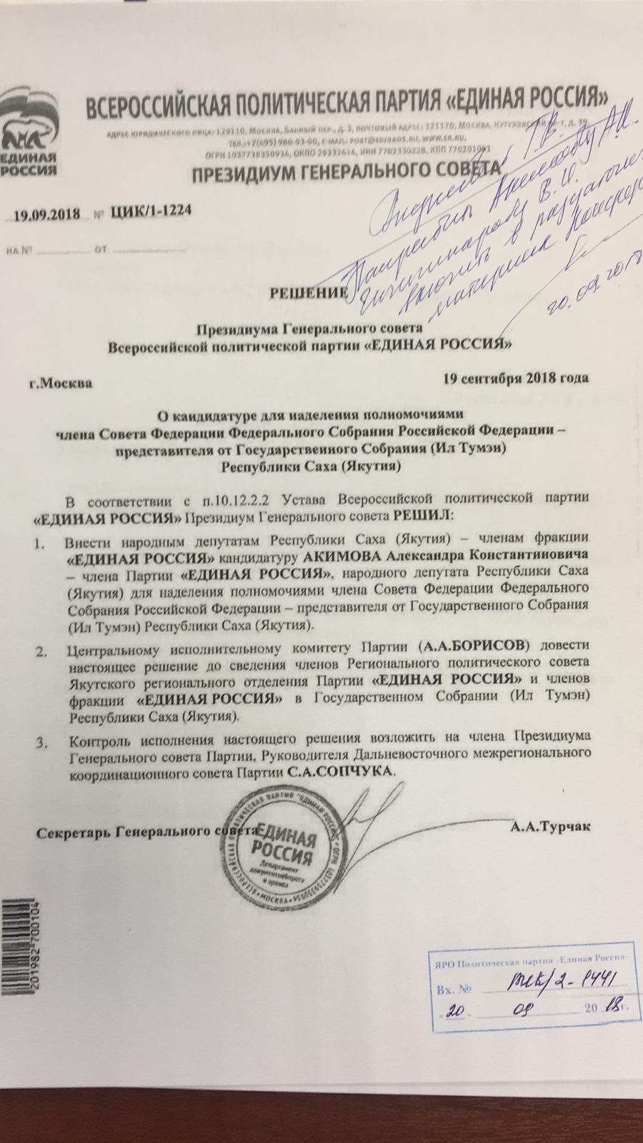 Александр Акимов возвращается домой