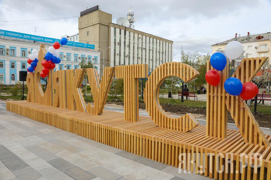 К Дню города появился новый арт-объект «Я люблю Якутск!»