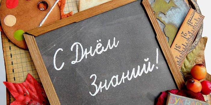 Ректор Якутской ГСХА поздравляет с Днем знаний