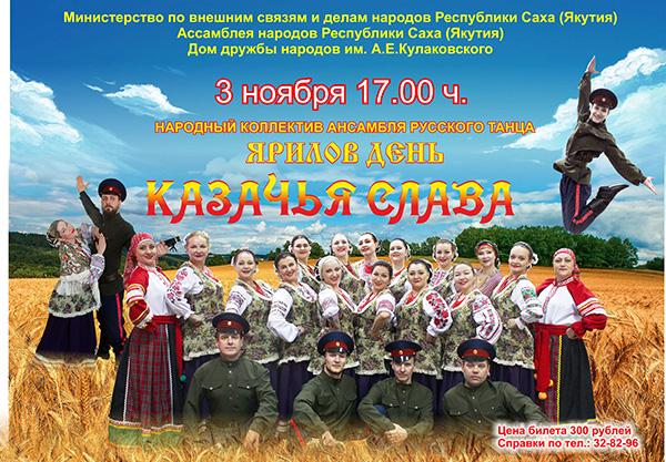 Приглашаем на концерт «Казачья слава»