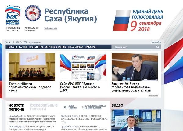 Сайт якутского регионального отделения партии «Единая Россия» занял первое место в Дальневосточном округе по посещаемости