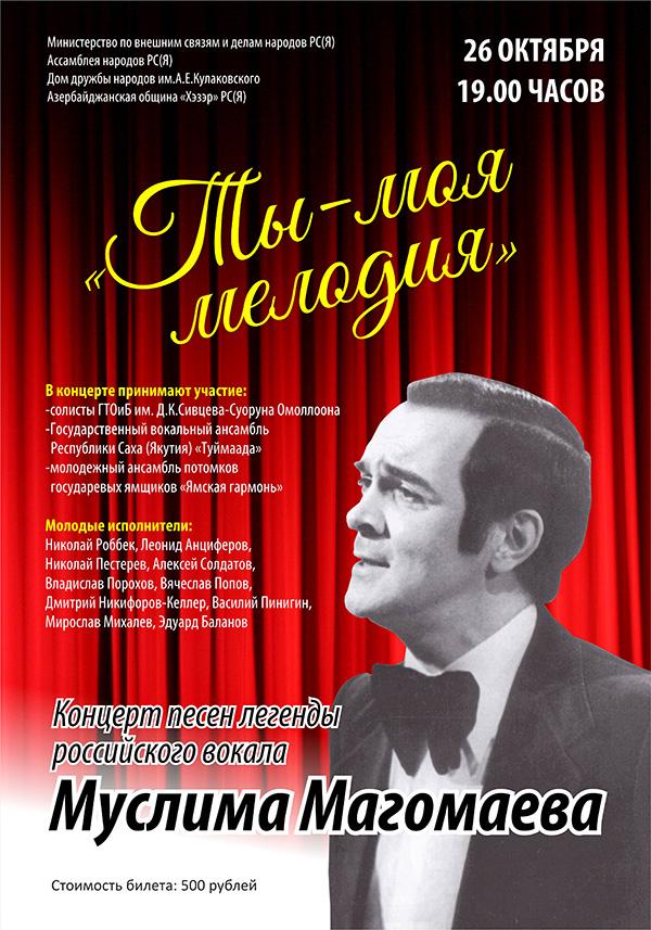 Концерт песен Муслима Магомаева