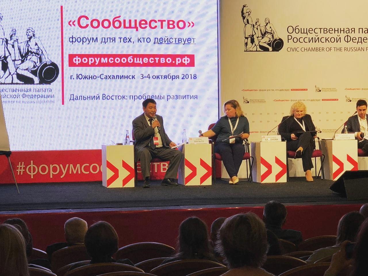 Форум-сообщество в Южно-Сахалинске
