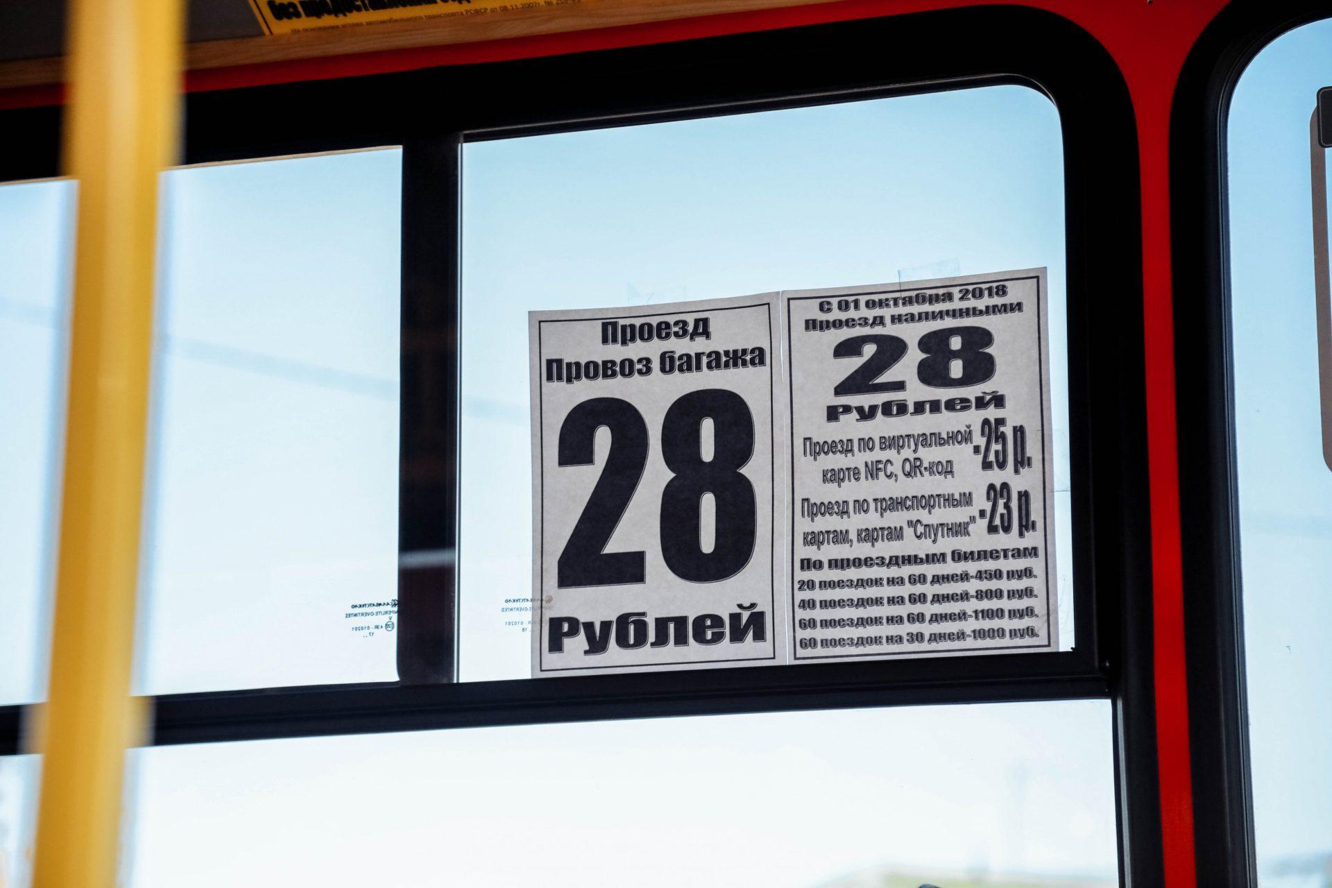 Жителям Якутска предлагается линейка выгодных тарифов при оплате проезда в автобусе за безналичный расчет