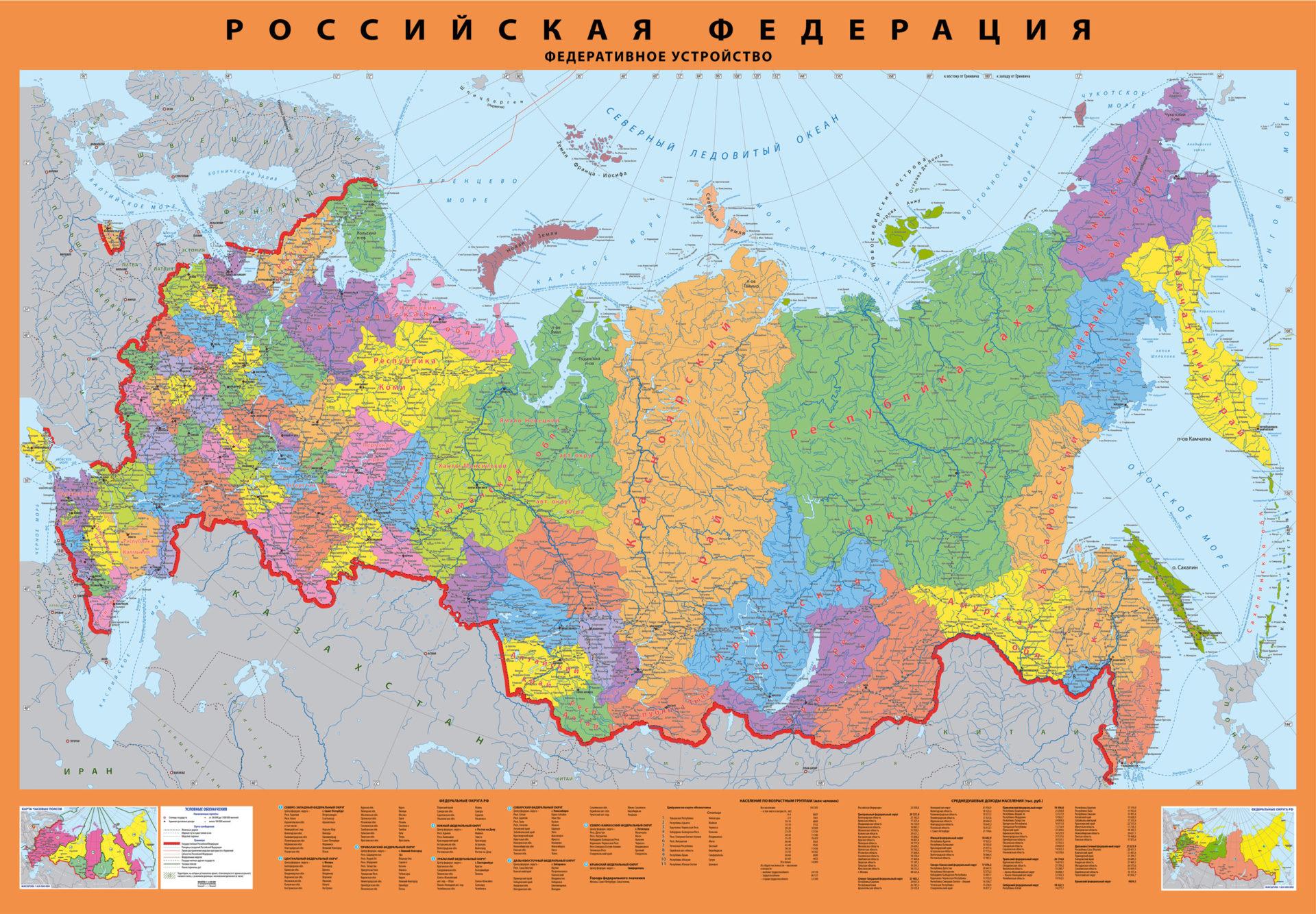 Укрупнение регионов