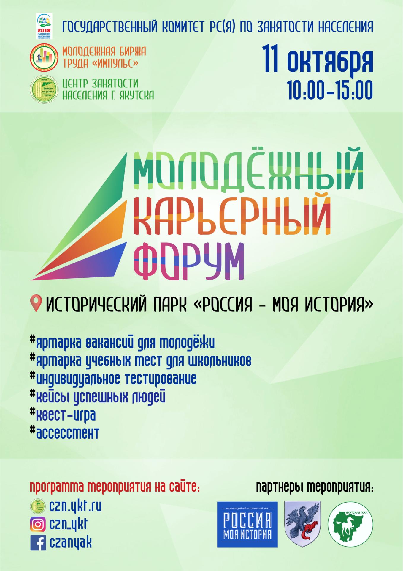 В Якутске пройдет I Молодежный карьерный форум: будущее в твоих руках