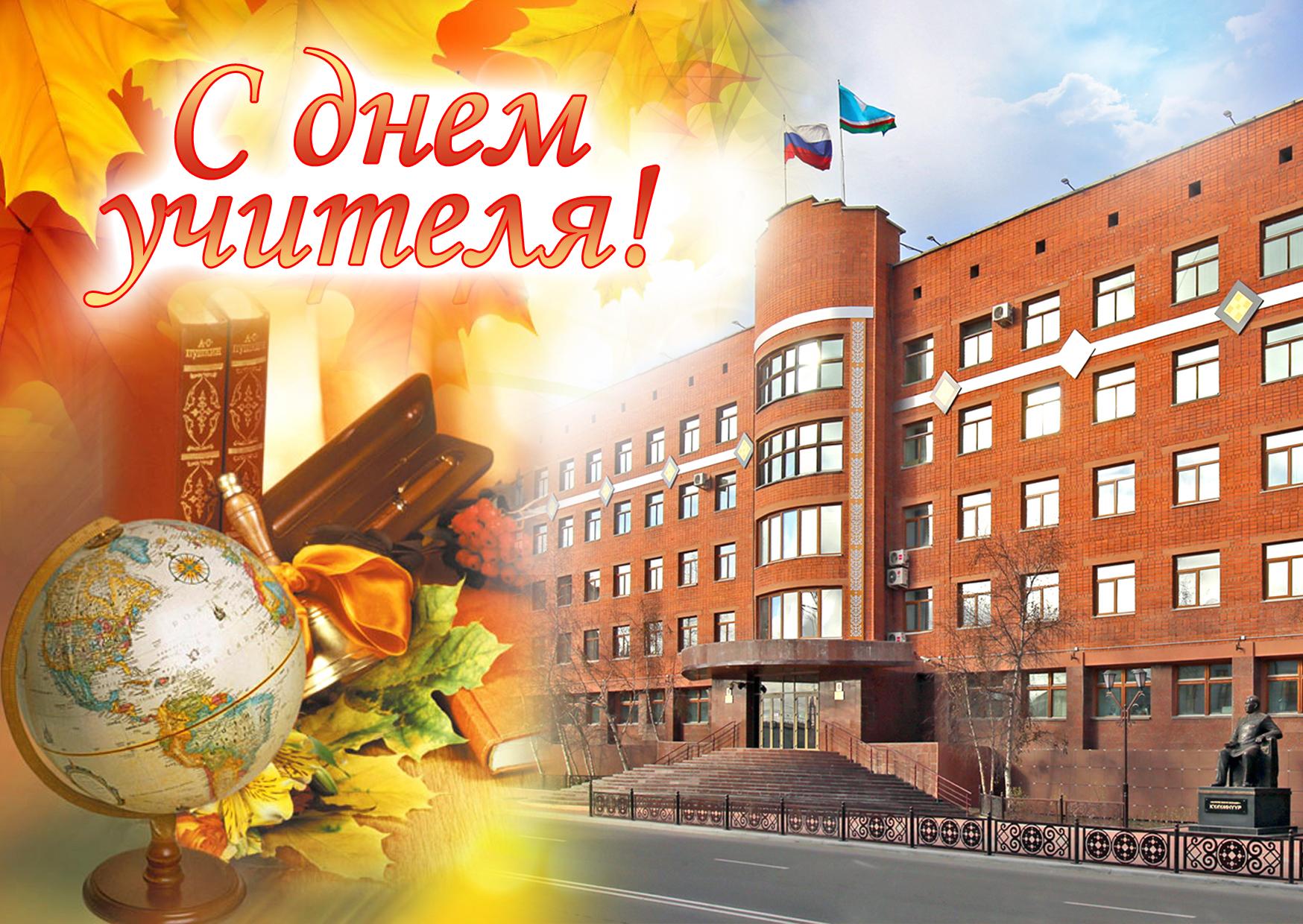 Поздравление Государственного Собрания (Ил Тумэн) Республики Саха (Якутия) с Днем учителя