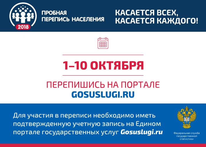 Якутян призывают принять активное участие в Интернет-пробной переписи населения