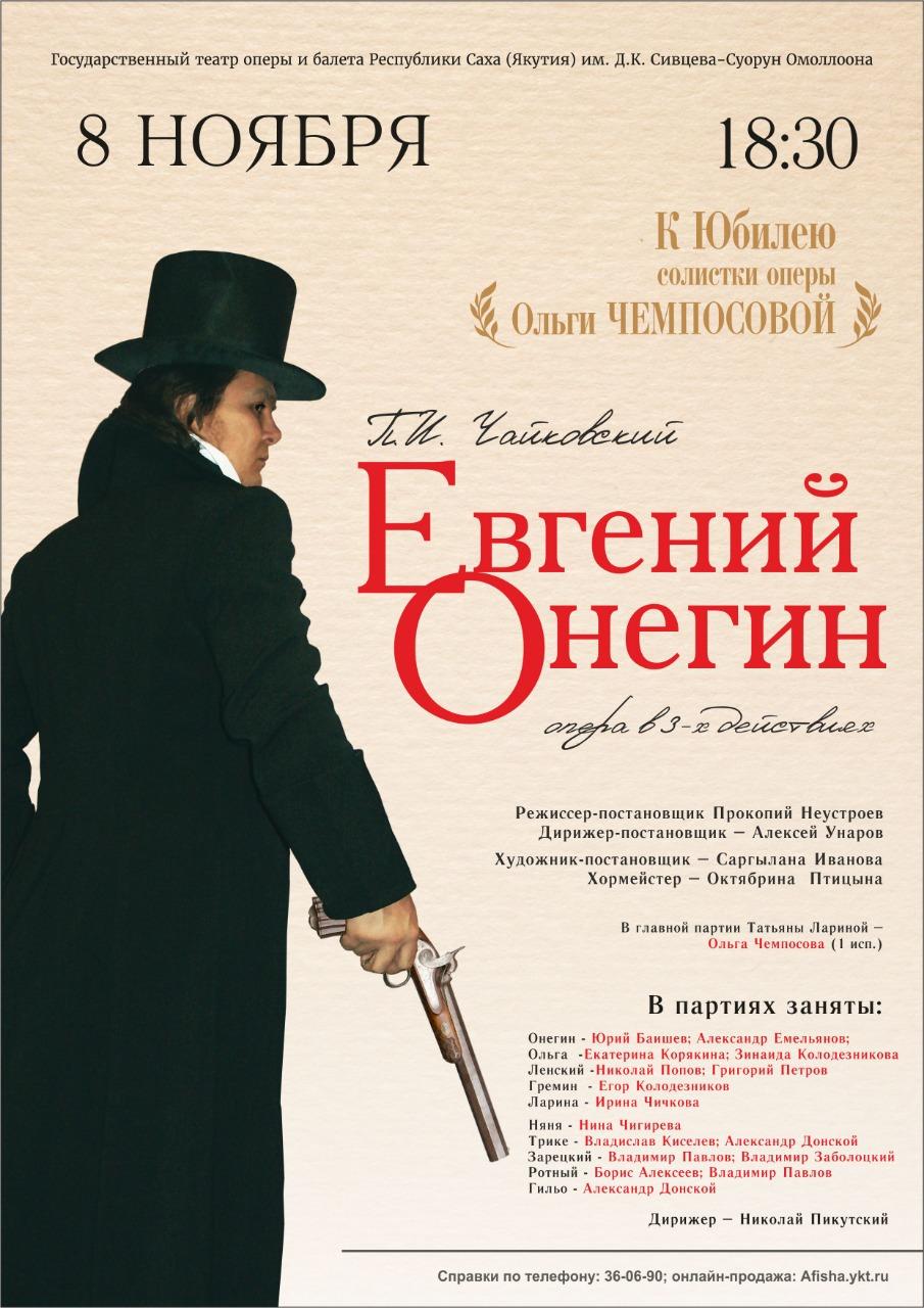 Оперо П.И. Чайковского «Евгений Онегин»: оцените тонкость и камерность музыкального стиля оперы