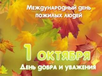 Поздравление Государственного Собрания (Ил Тумэн) с Международным Днем пожилых людей