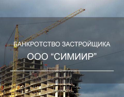 Первый шаг на пути к восстановлению прав граждан-дольщиков ООО «Симиир» сделан