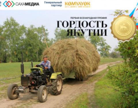 27 тружеников села принимают участие в X номинации премии «Гордость Якутии»