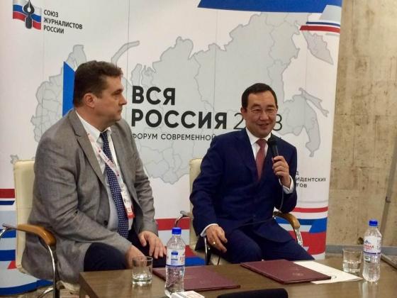 Айсен Николаев принял участие в работе медиафорума «Вся Россия — 2018»