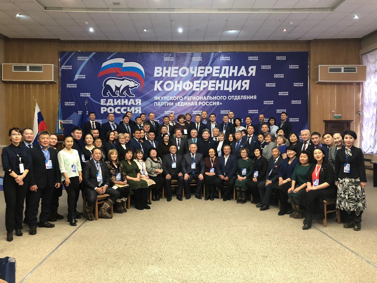 Завершила работу конференция Якутского регионального отделения партии «Единая Россия»