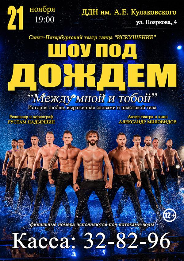 Впервые в Якутске шоу под дождем