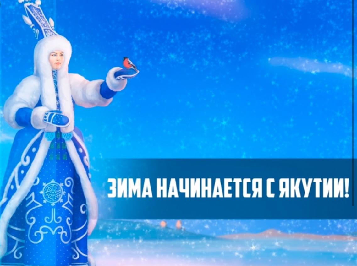 С 25 ноября стартует ежегодный фестиваль «Зима начинается с Якутии»