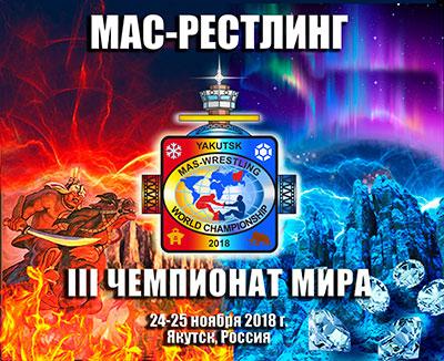 Юрий Трутнев приветствовал участников, гостей и организаторов Чемпионата мира по мас-рестлингу в Якутске