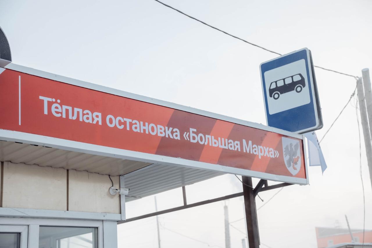 В Мархе открылась теплая остановка