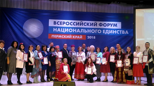 В Пермском крае подвели итоги V Всероссийского форума национального единства
