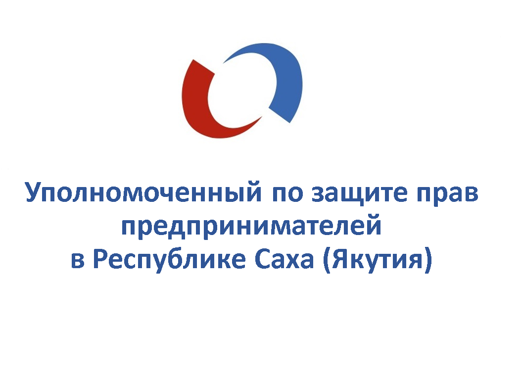Информационное сообщение о проведении процедуры выдвижения кандидатур на должность Уполномоченного по защите прав предпринимателей Республики Саха (Якутия)