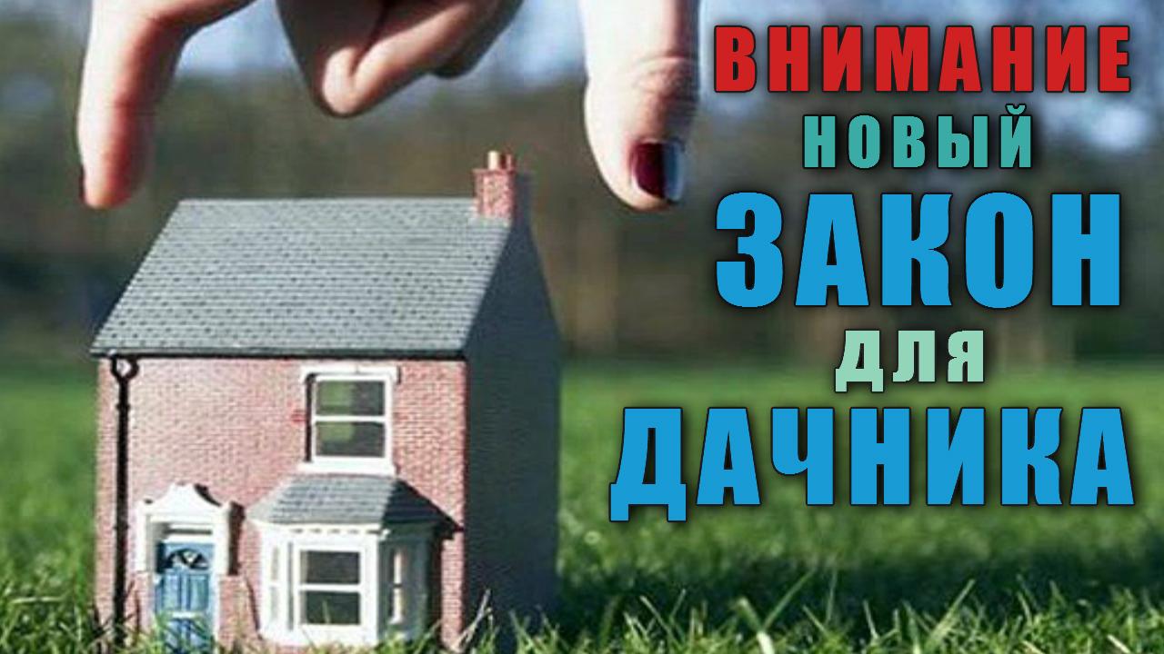 Объявлен старт приема членских взносов садовых некоммерческих товариществ города Якутска