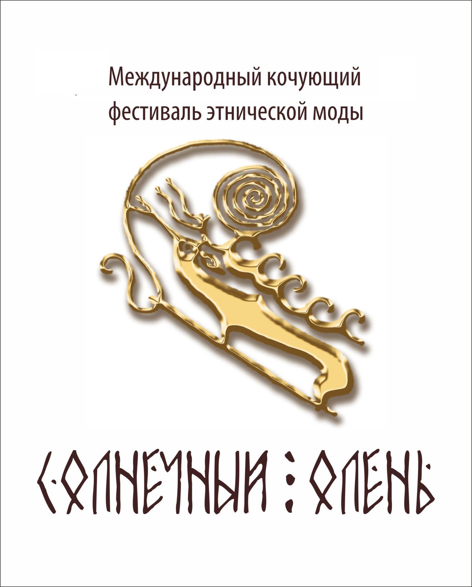 «Зима начинается с Якутии»: В Якутске пройдет III международный кочующий фестиваль этнической моды «Солнечный олень»