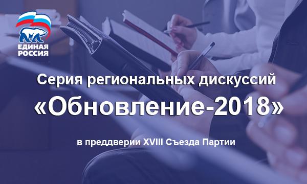 В ЯРО ВПП «ЕДИНАЯ РОССИЯ» проводят региональную дискуссию