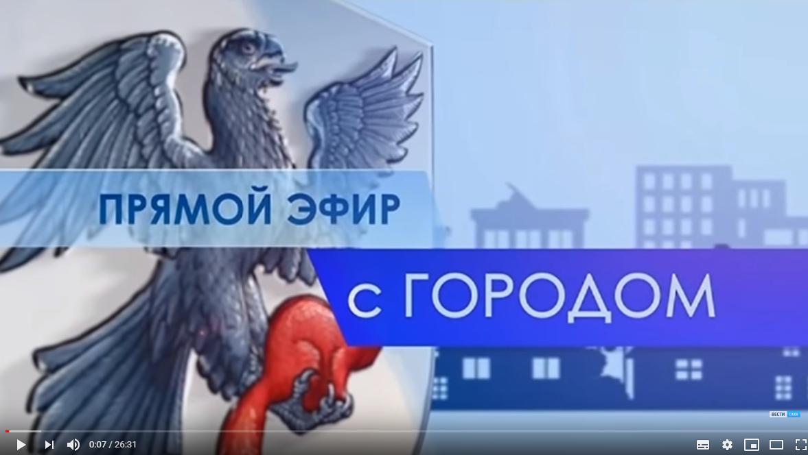 Руководитель Управления дорог Валерий Домотов ответил на вопросы горожан в прямом эфире ГТРК «Саха»