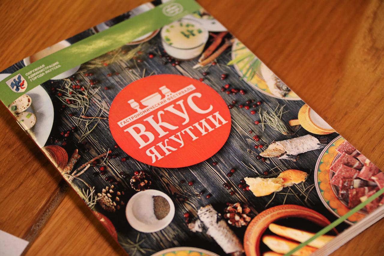 В Якутске стартовал V гастрономический фестиваль «Вкус Якутии»