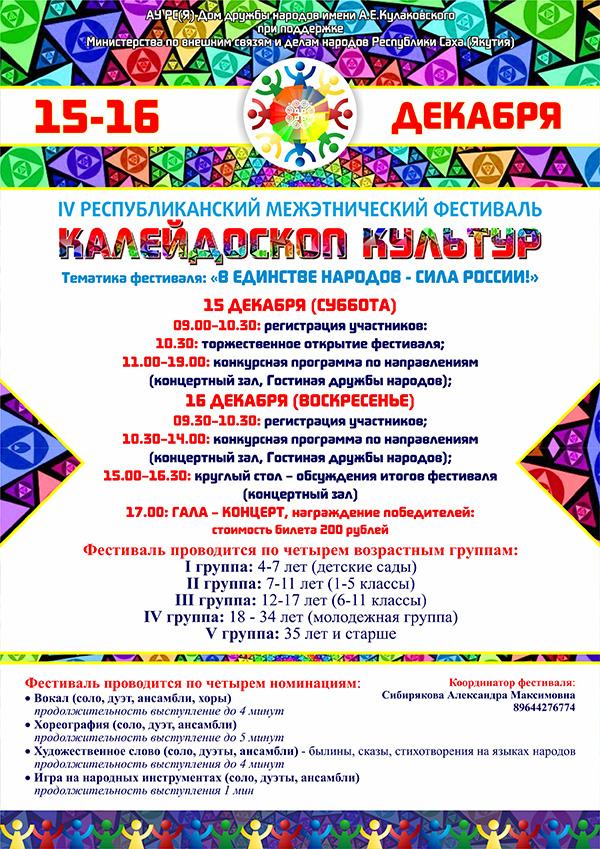 Приглашение на межэтнический фестиваль «Калейдоскоп культур»