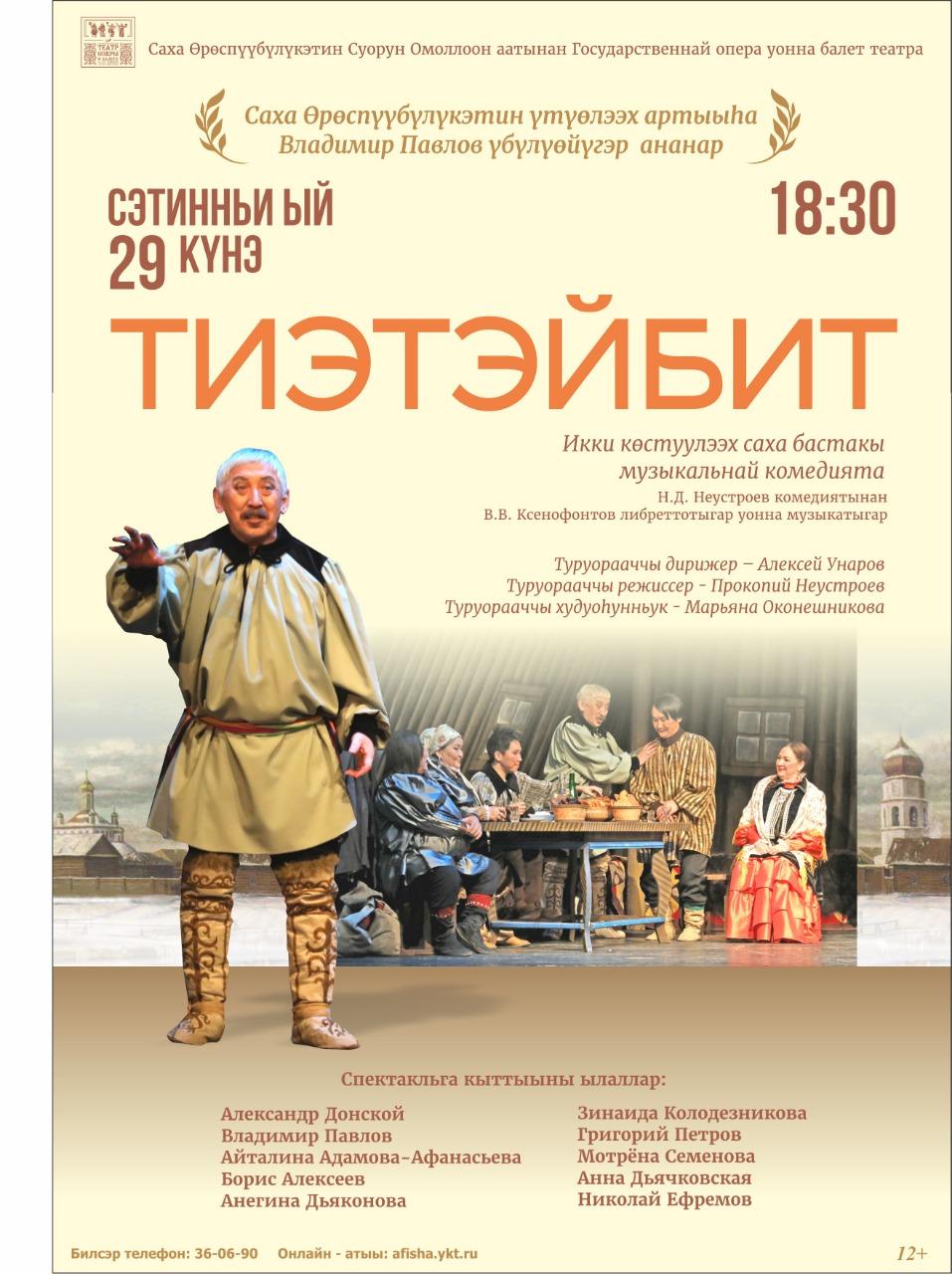 Первая якутская музыкальная комедия «Тиэтэйбит»
