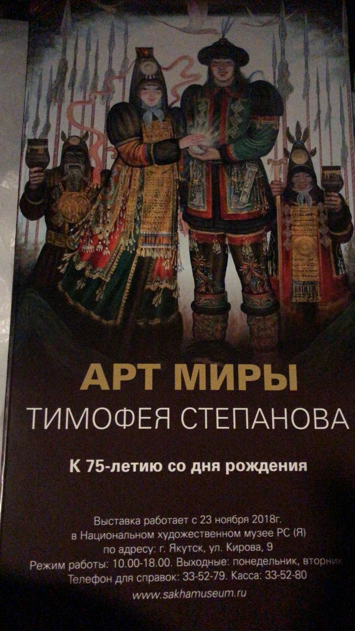 Сэтинньи 22 күнүгэр Тимофей СТЕПАНОВ быыстапката аһыллар
