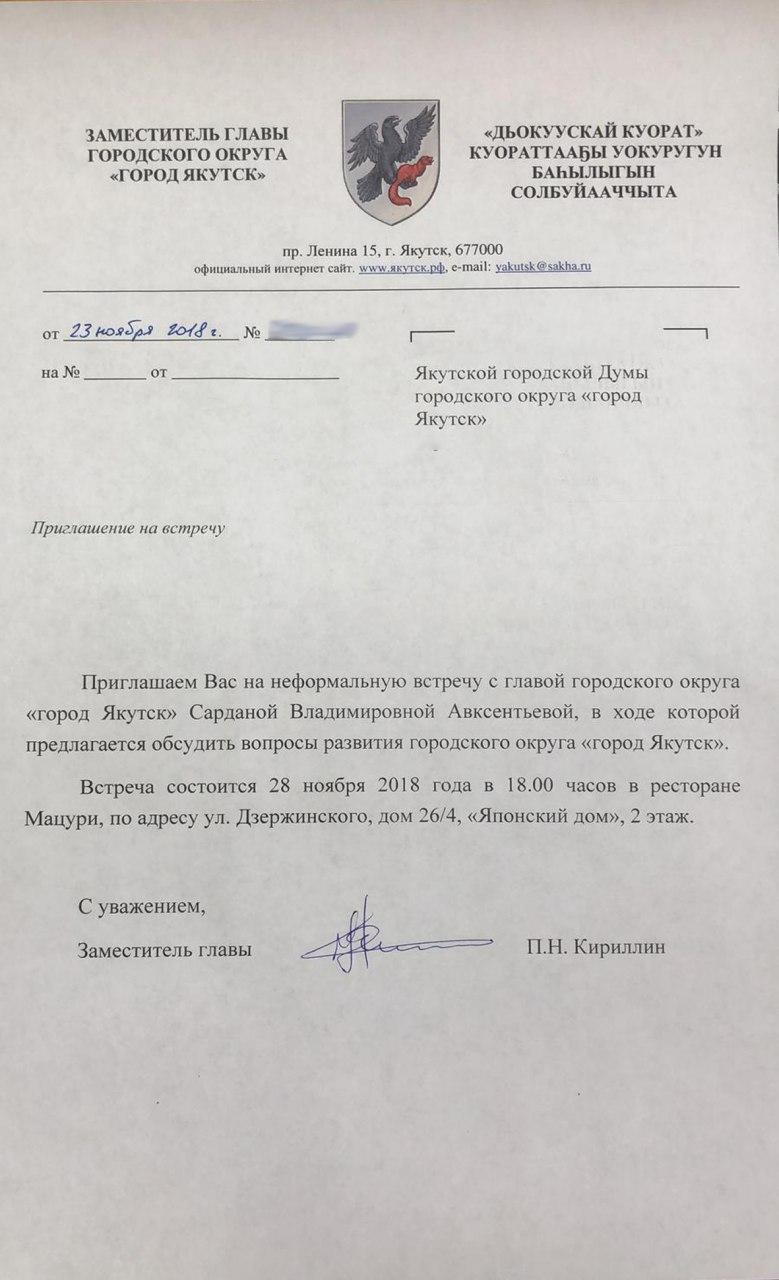 Заместитель главы города Павел КИРИЛЛИН о встрече руководства Якутска с депутатами Ил Тумэна в «Мацури»