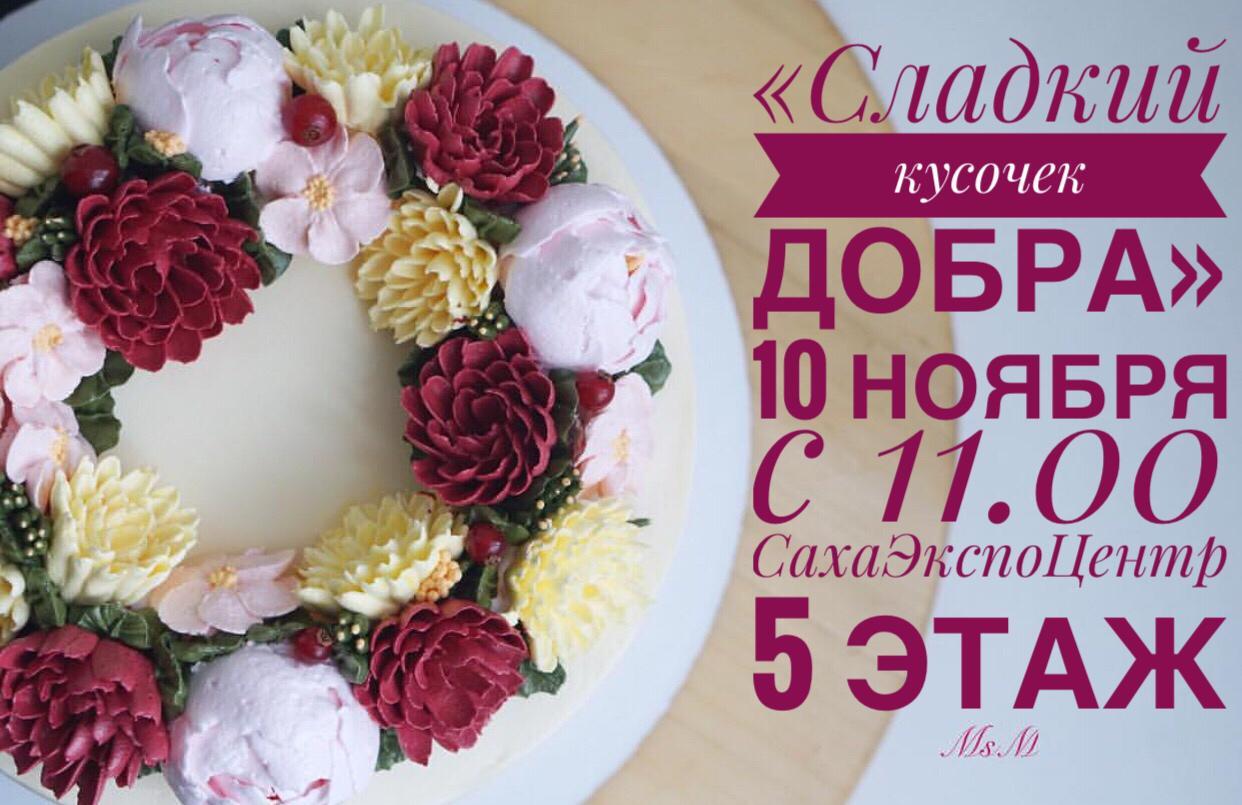В Якутске в четвертый раз пройдет благотворительная ярмарка «Сладкий кусочек добра»
