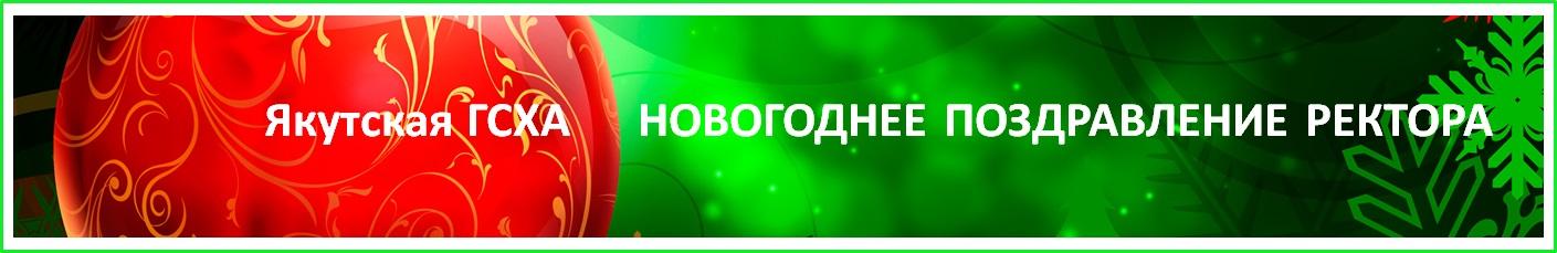 Ректор  Якутской ГСХА поздравляет с наступающими праздниками