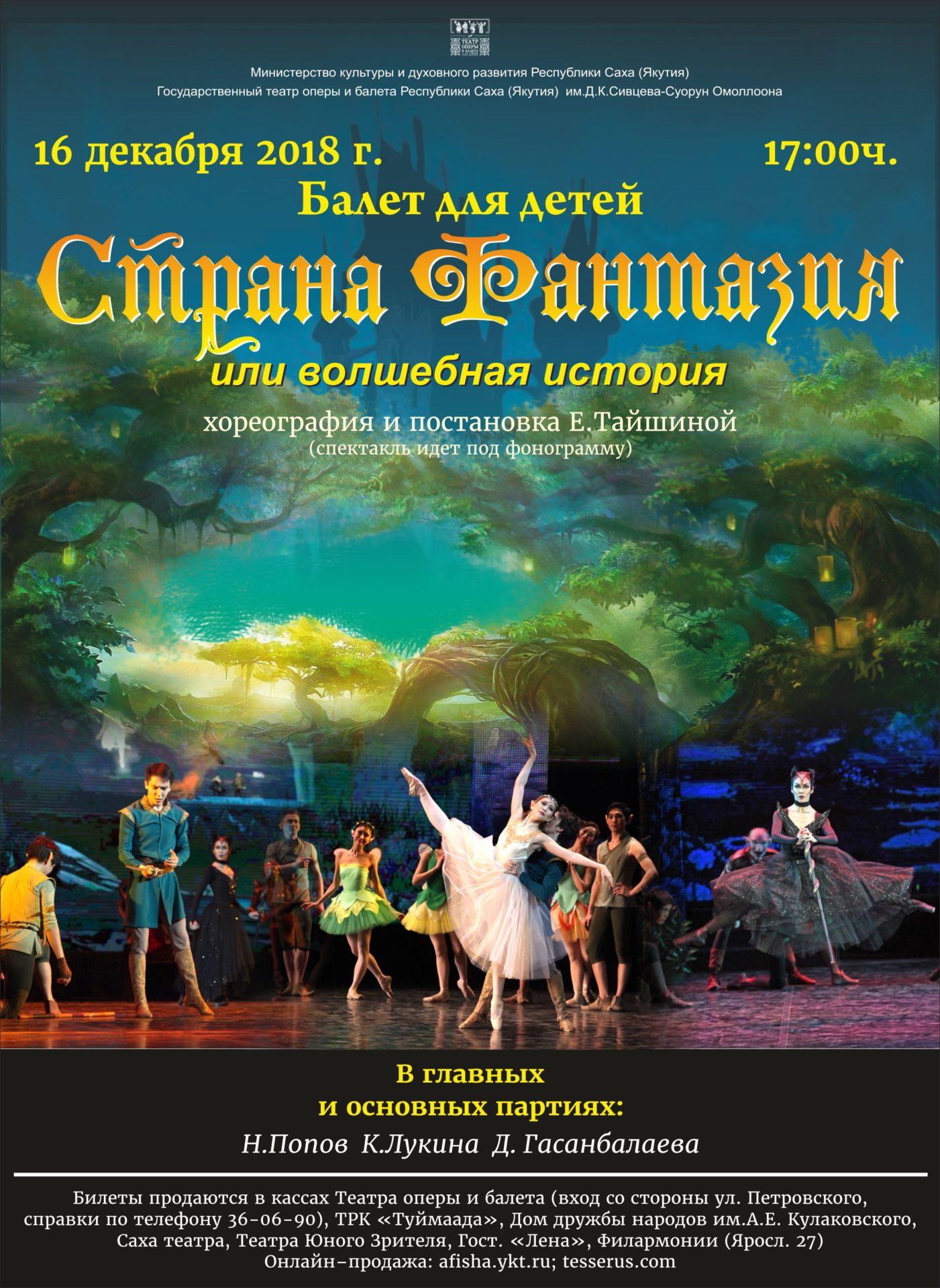 ГТОиБ приглашает детей и взрослых на балет-сказку «Страна Фантазия или волшебная история»