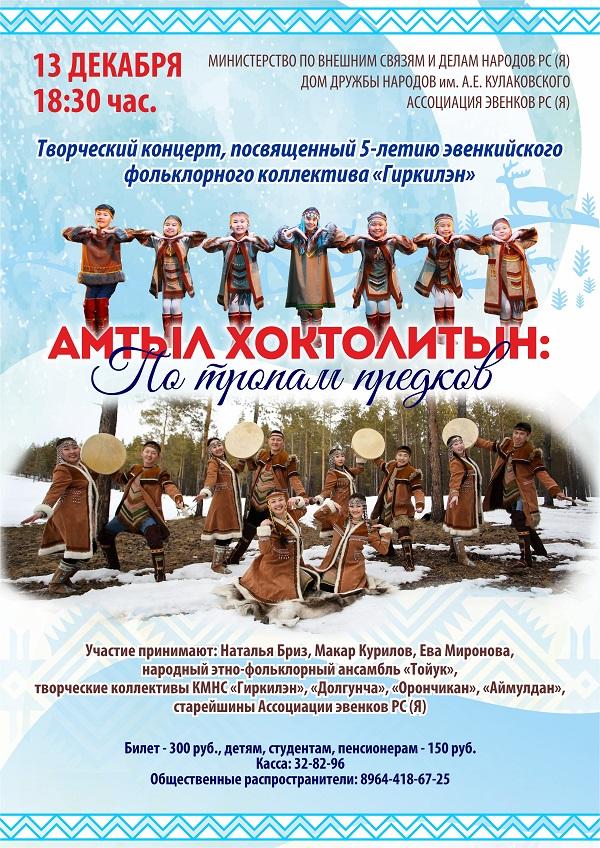 Концерт эвенкийского ансамбля «Гиркилэн»