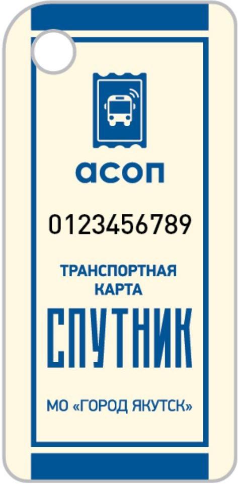 Можно сэкономить: оплата за проезд в городском автобусе картой «Спутник» составляет 23 рубля