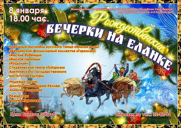 Приглашение на театрализованное представление «Рождественские вечерки на Еланке»