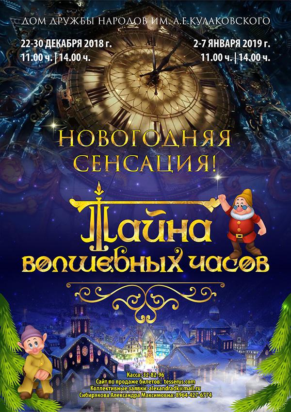 «Дом дружбы народов им. А.Е.Кулаковского приглашает ваших детей на новогоднее детское представление – новогодняя сенсация! «Тайна волшебных часов»