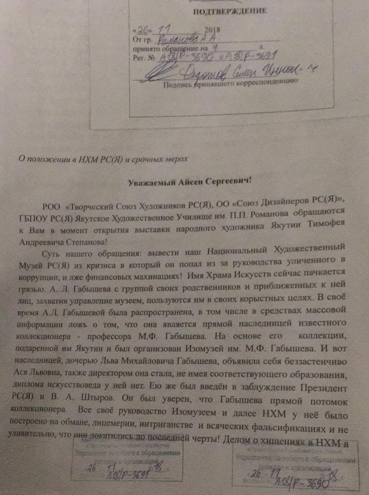 Творческие союзы художников Якутии требуют уволить директора Национального художественного музея РС(Я)